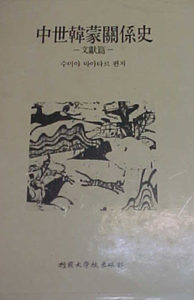 "Cover ""The history of the relationship between Korea and Mongolia (1215 - 1260)"", Seoul, 1992, 425 pp"