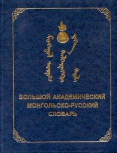 The Academic Dictionary of Mongolian-Russian, Vol. 1-4