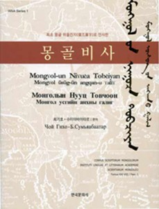 """The Mongolian Secret History"""