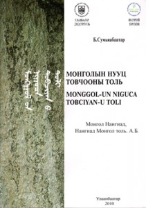 "Mongol Studies: Dictionary of the ""Secret History of Mongolia"""
