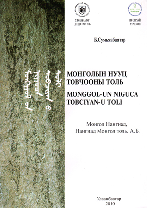 Dictionary of the Mongolian Secret History