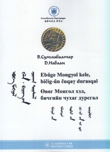 The Uniqual Monument of the protomongolian Language and Script