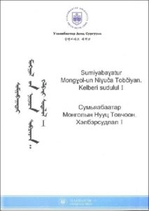 """The Secret History of Mongolia"", Morphology I, by B. Sumiyabaata; awarded the Jack Weatherford prize 2012, ISBN 978-99962-842-6-7"