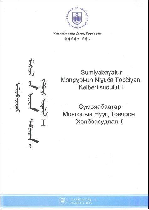 Монголын Нууц Товчоо, Хэлбэрсүдлал