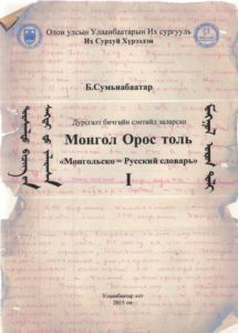 """Cover """"Mongolian - Russian dictionary"""", Facsimile N. N. Poppe"""