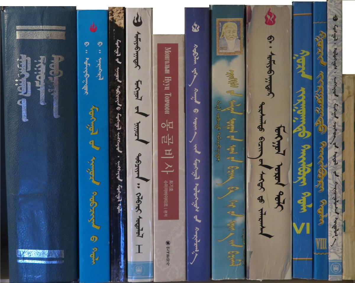 Ном ᠨᠣᠮ / Books