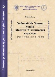 "Cover ""The diplomatic relations of Khubilai Khaan's Mongolia and Korea"""