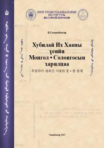 "Cover ""The diplomatic relations of Khubilai Khaan's Mongolia and Korea"""