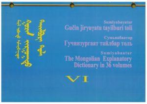 Гучинзургаат тайлбар толь VI, 51 pp., 2003, ISBN 99929-5-823-5