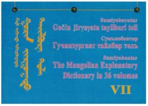Гучинзургаат тайлбар толь VII, 480 pp., 2005, ISBN 99929-61-01-5