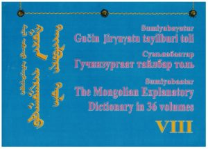 Гучинзургаат тайлбар толь, Tome VIII, 399 pp., 2006, ISBN 99929-61-18-X