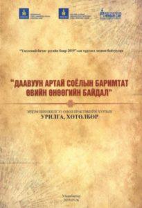 Genealogy of the Mongols